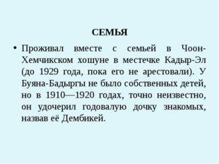 10. Автор песни «Мен-тыва мен» а) Аяна Монгуш б) Окей Шанагаш в) Кантомур Са