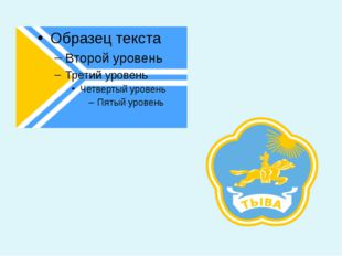 Вопросы 1. В каком году Тува вступила под протекторат России 2. В Каком году