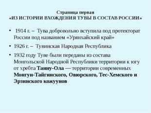Страница первая «ИЗ ИСТОРИИ ВХОЖДЕНИЯ ТУВЫ В СОСТАВ РОССИИ» 1914 г. – Тува