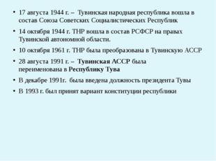 17 августа 1944 г. – Тувинская народная республика вошла в состав Союза Сов