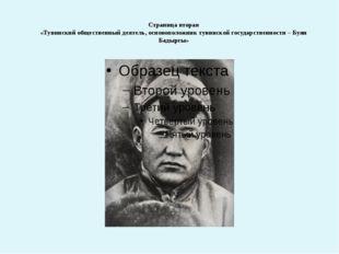 Страница вторая «Тувинский общественный деятель, основоположник тувинской гос