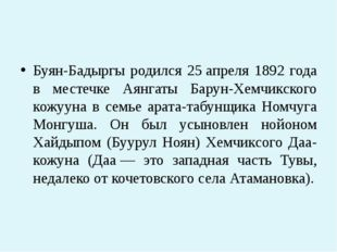 Буян-Бадыргы родился 25апреля 1892 года в местечке Аянгаты Барун-Хемчикског
