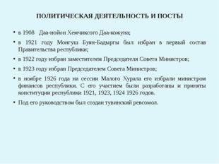 8. Когда были приняты современные Флаг и Герб Республики Тыва а) 1991 б) 199