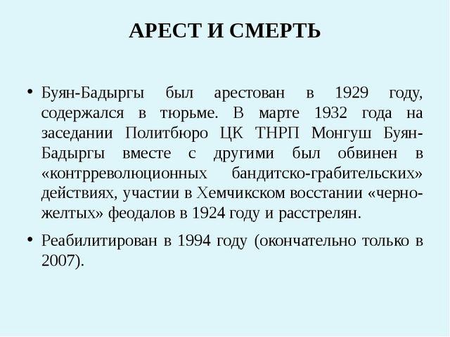 АРЕСТ И СМЕРТЬ Буян-Бадыргы был арестован в 1929 году, содержался в тюрьме. В...
