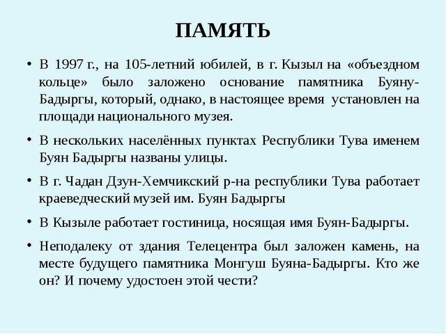 ПАМЯТЬ В 1997г., на 105-летний юбилей, в г.Кызылна «объездном кольце» было...