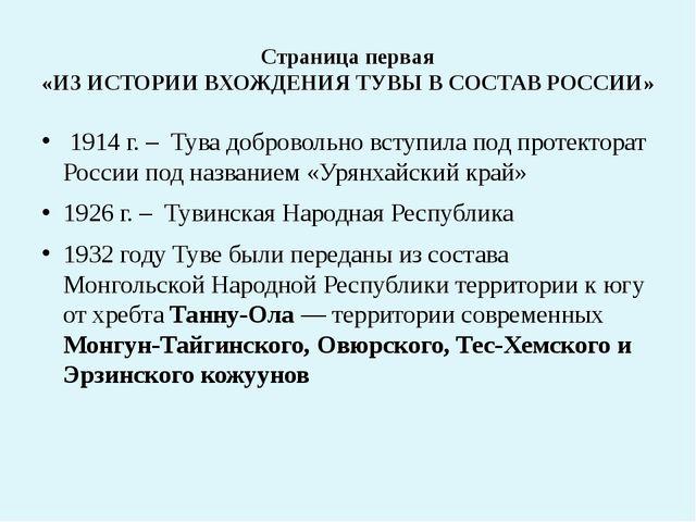 Страница первая «ИЗ ИСТОРИИ ВХОЖДЕНИЯ ТУВЫ В СОСТАВ РОССИИ» 1914 г. – Тува...