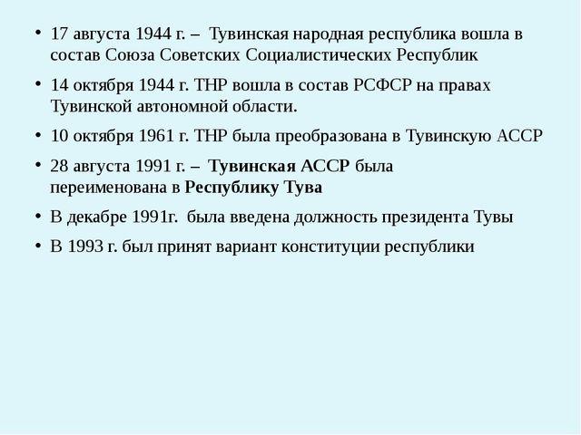 17 августа 1944 г. – Тувинская народная республика вошла в состав Союза Сов...