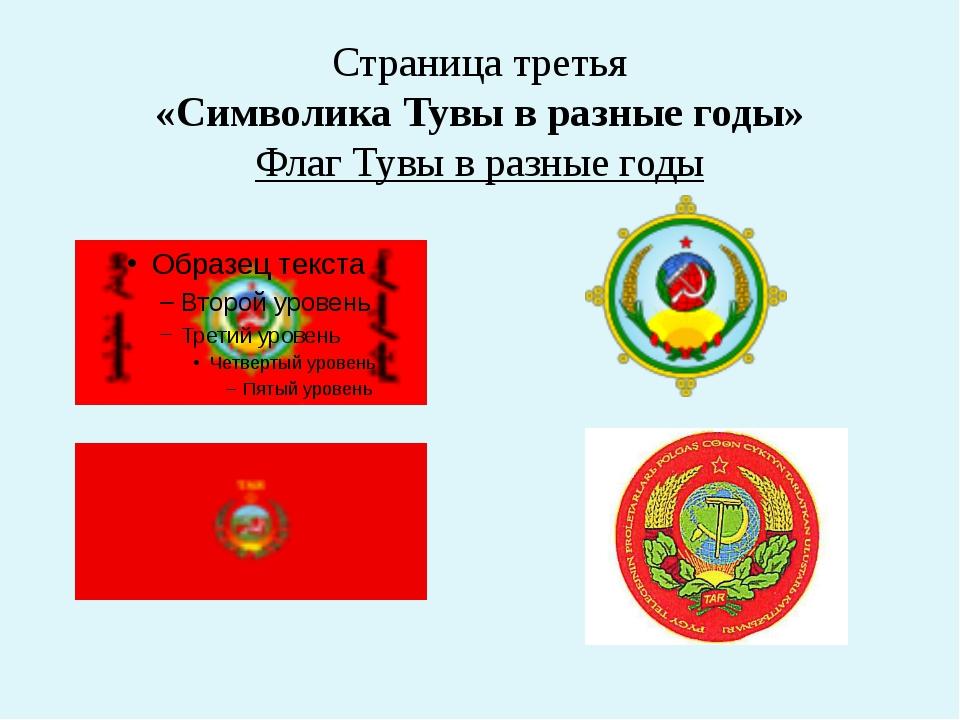 Страница третья «Символика Тувы в разные годы» Флаг Тувы в разные годы