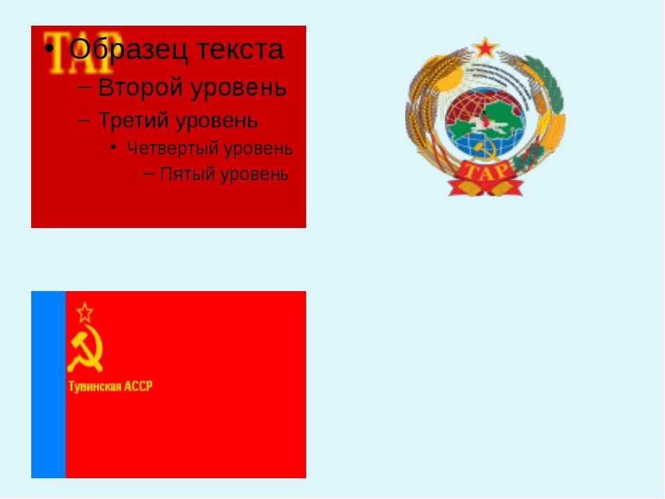 В 2011 принят новый гимн «Мен— тыва мен» («Я— тувинец»). Авторы: Окей Шана...