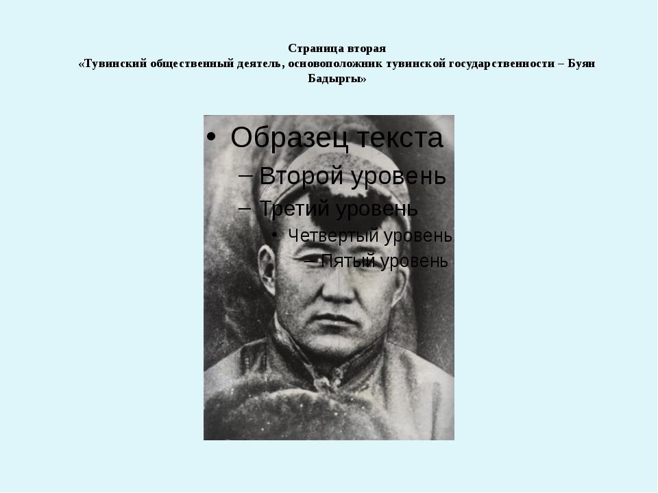 Страница вторая «Тувинский общественный деятель, основоположник тувинской гос...