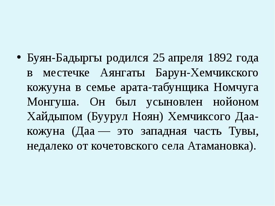 Буян-Бадыргы родился 25апреля 1892 года в местечке Аянгаты Барун-Хемчикског...