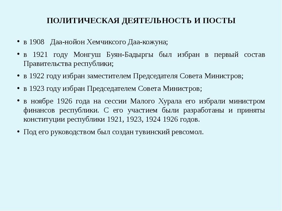 8. Когда были приняты современные Флаг и Герб Республики Тыва а) 1991 б) 199...