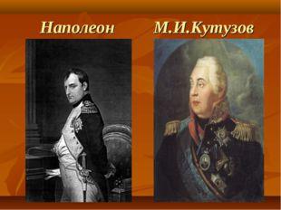 Наполеон М.И.Кутузов