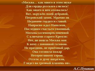 «Москва… как много в этом звуке Для сердца русского слилось! Как много в нем