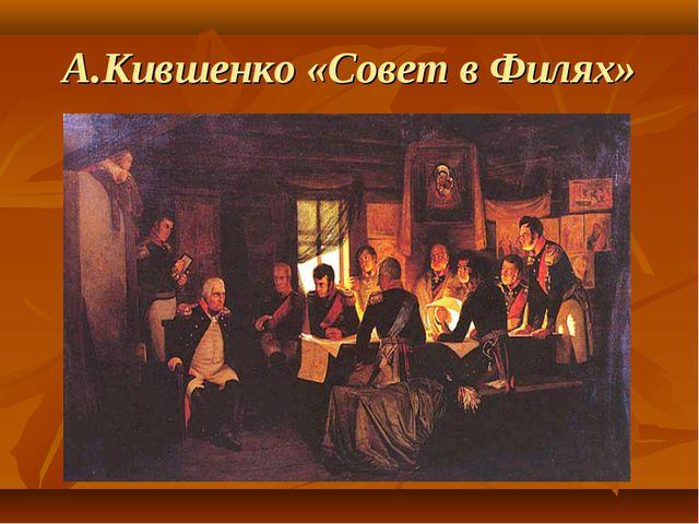 А.Кившенко «Совет в Филях»