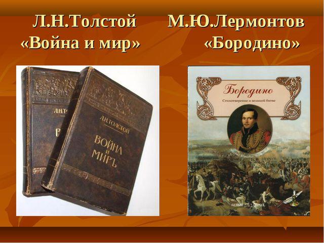 Л.Н.Толстой М.Ю.Лермонтов «Война и мир» «Бородино»