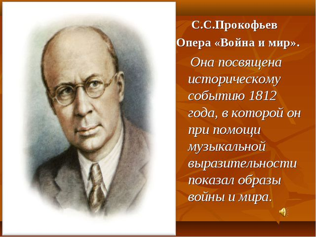 С С.С.Прокофьев Опера «Война и мир». Она посвящена историческому событию 1812...