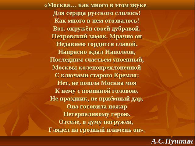 «Москва… как много в этом звуке Для сердца русского слилось! Как много в нем...