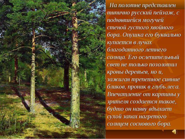 На полотне представлен типично русский пейзаж, с поднявшейся могучей стеной...
