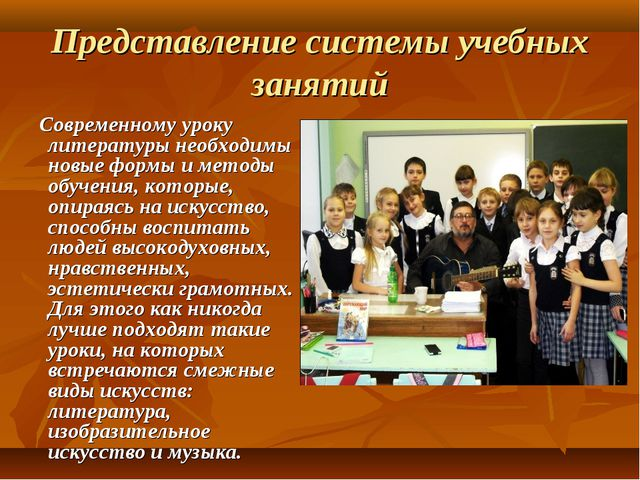 Представление системы учебных занятий Современному уроку литературы необходим...