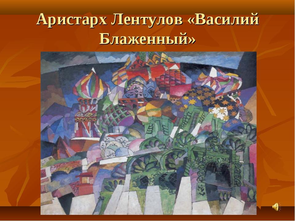 Аристарх Лентулов «Василий Блаженный»