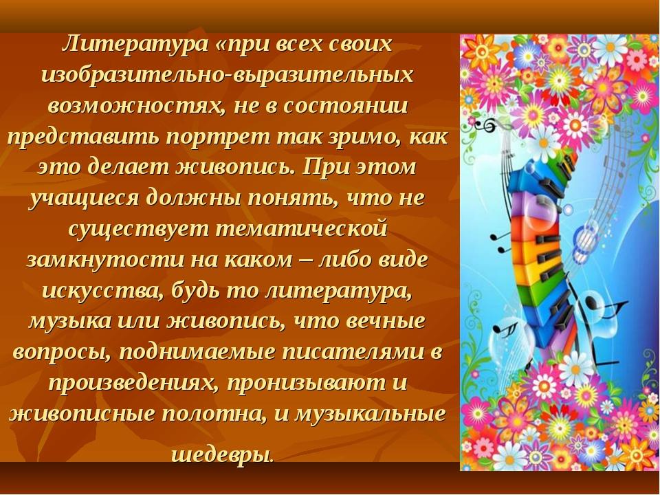 Литература «при всех своих изобразительно-выразительных возможностях, не в со...