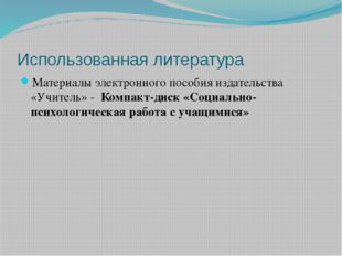 Использованная литература Материалы электронного пособия издательства «Учител