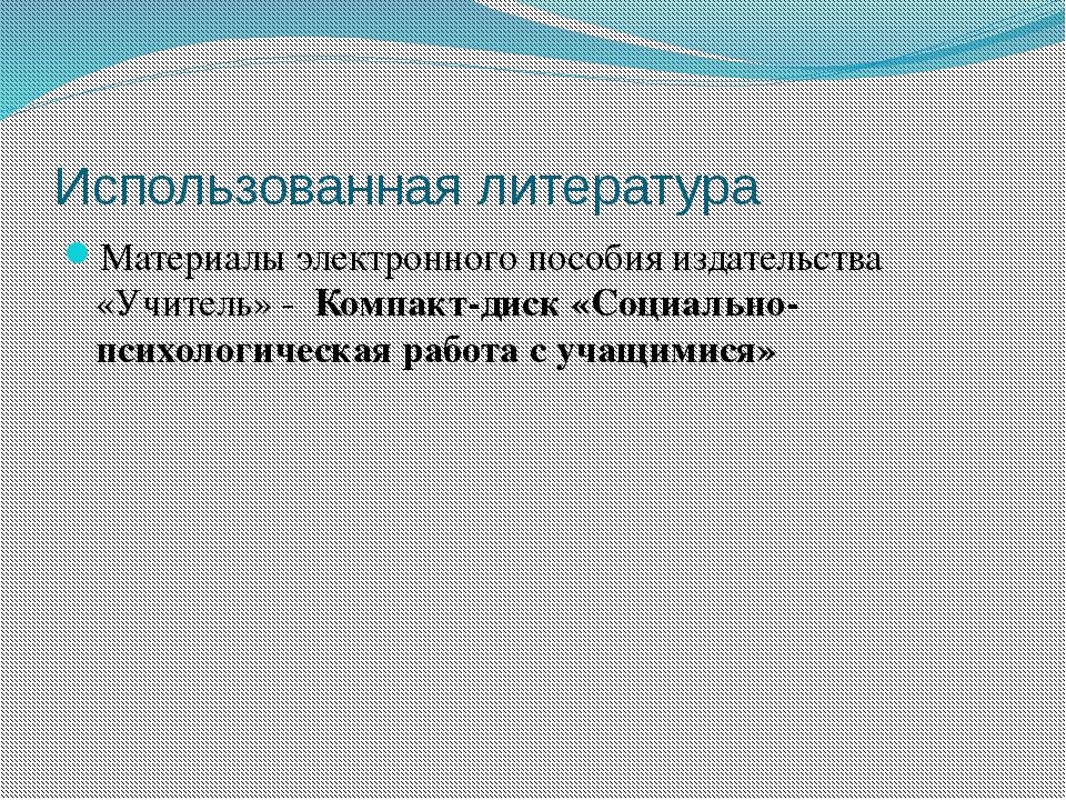 Использованная литература Материалы электронного пособия издательства «Учител...