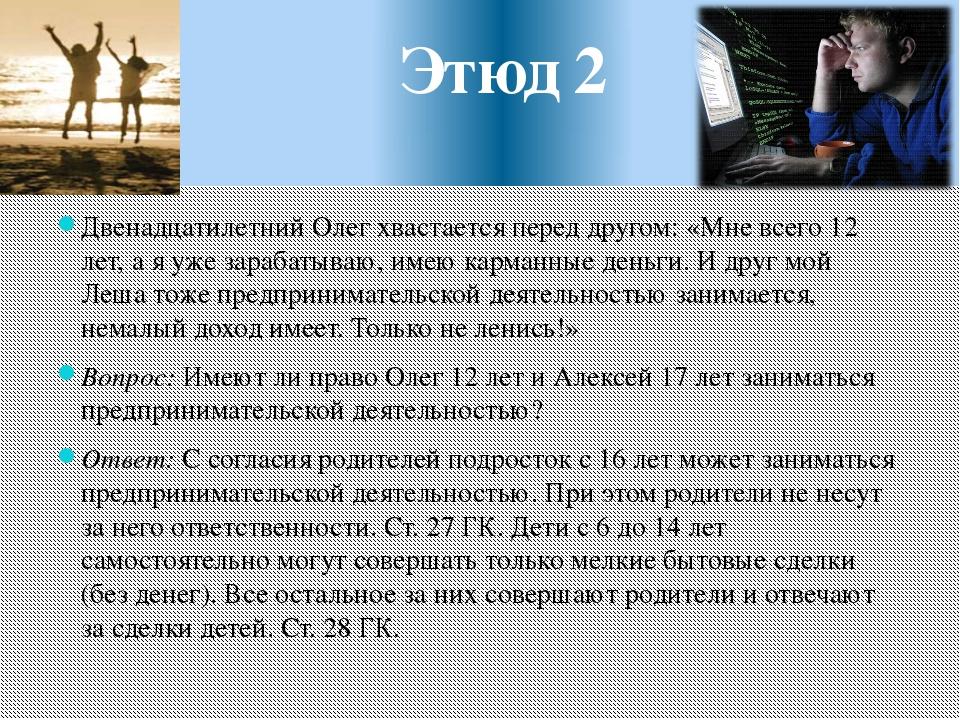 Этюд 2 Двенадцатилетний Олег хвастается перед другом: «Мне всего 12 лет, а я...
