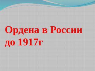 Ордена в России до 1917г
