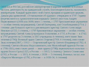 ОРДЕНА в России, российские императорские и царские награды за военные заслуг