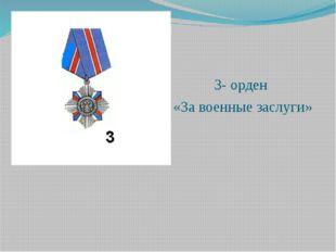 3- орден «За военные заслуги»