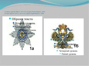1а-звезда ордена Святого апостола Андрея Первозванного.1698г. 1б-знак ордена
