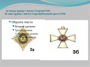 3а-звезда ордена Святого Георгия1769г. 3б-знак ордена Святого Георгия(большо