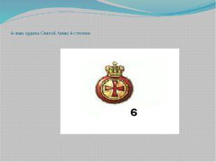 6-знак ордена Святой Анны 4-степени