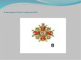 8-знак ордена Святого Станислава,1815г