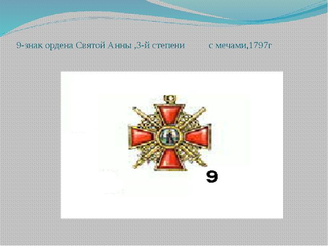 9-знак ордена Святой Анны ,3-й степени с мечами,1797г