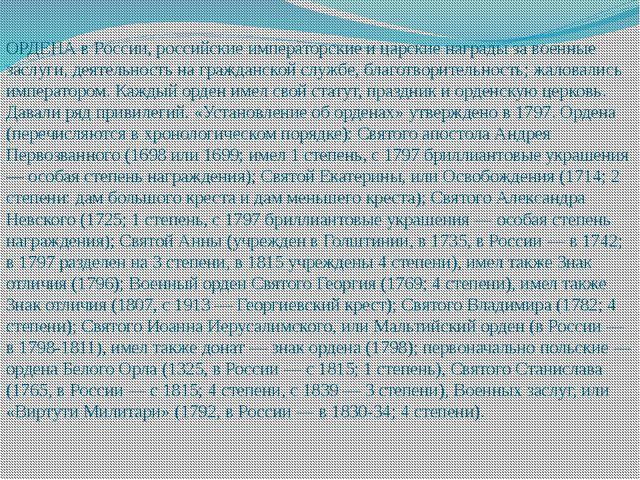 ОРДЕНА в России, российские императорские и царские награды за военные заслуг...