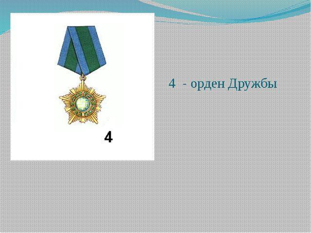 4 - орден Дружбы