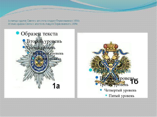 1а-звезда ордена Святого апостола Андрея Первозванного.1698г. 1б-знак ордена...