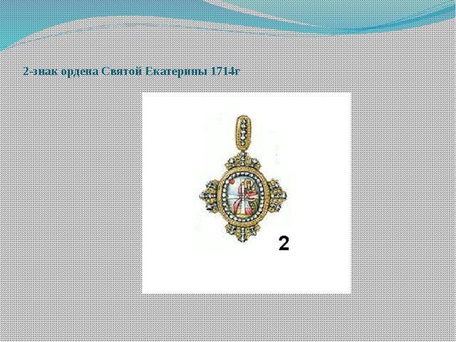 2-знак ордена Святой Екатерины 1714г