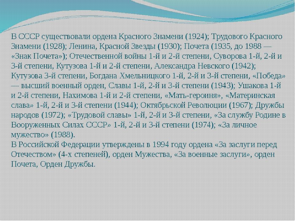 В СССР существовали ордена Красного Знамени (1924); Трудового Красного Знамен...