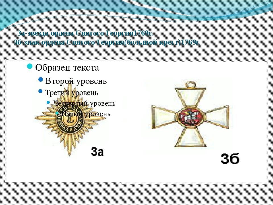 3а-звезда ордена Святого Георгия1769г. 3б-знак ордена Святого Георгия(большо...