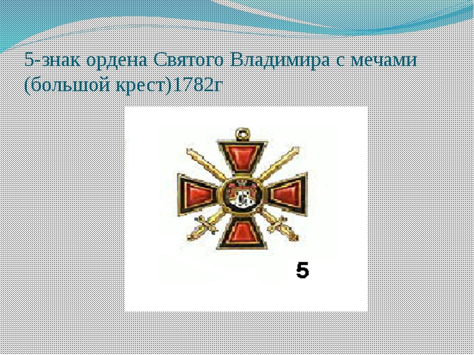 5-знак ордена Святого Владимира с мечами (большой крест)1782г