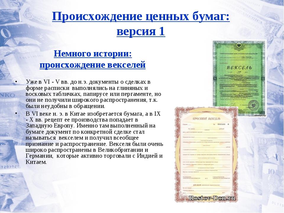 1. История Возникновения Ценных Бумаг Шпаргалка
