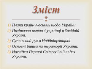 Плани країн-учасниць щодо України. Політично активні українці в Західній Укра