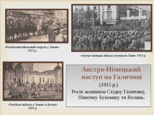 Австро-Німецький наступ на Галичині (1915 р.) Росія залишила Східну Галичину