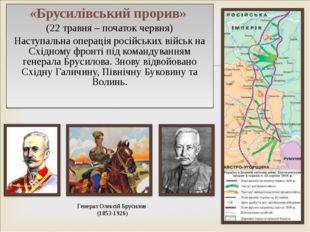 «Брусилівський прорив» (22 травня – початок червня) Наступальна операція росі