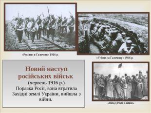 Новий наступ російських військ (червень 1916 р.) Поразка Росії, вона втратил
