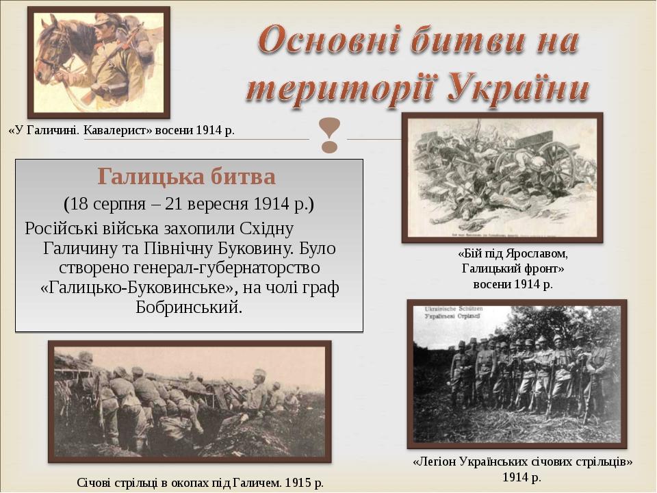 «У Галичині. Кавалерист» восени 1914 р. «Бій під Ярославом, Галицький фронт»...